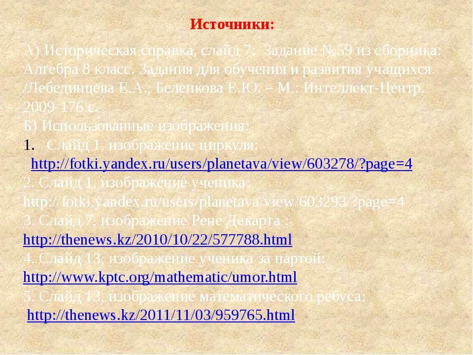 Источники: А) Историческая справка, слайд 7: Задание №59 из сборника: Алгебра...