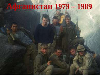 Афганистан 1979 – 1989
