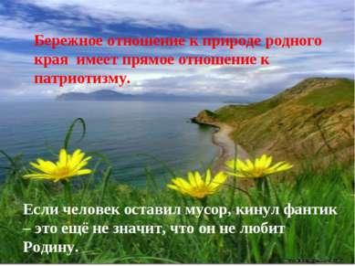 Бережное отношение к природе родного края имеет прямое отношение к патриотизм...