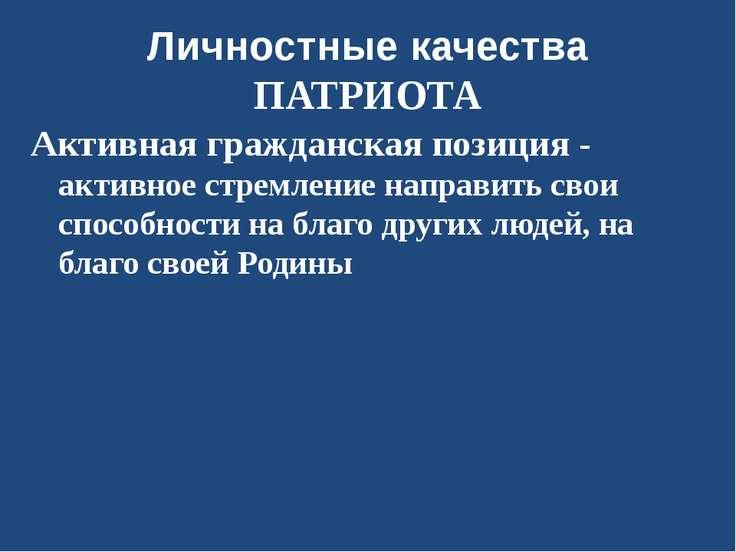 Личностные качества ПАТРИОТА Активная гражданская позиция - активное стремлен...