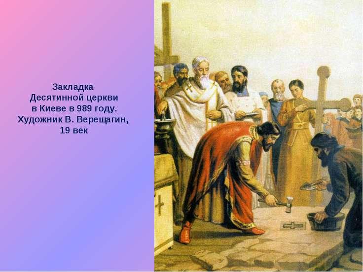 Закладка Десятинной церкви в Киеве в 989 году. Художник В. Верещагин, 19 век