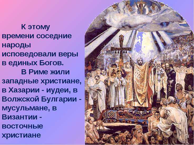 К этому времени соседние народы исповедовали веры в единых Богов. В Риме жили...