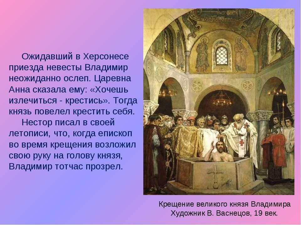 Ожидавший в Херсонесе приезда невесты Владимир неожиданно ослеп. Царевна Анна...