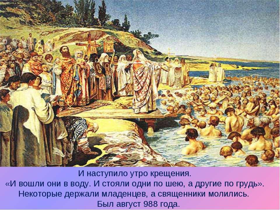 И наступило утро крещения. «И вошли они в воду. И стояли одни по шею, а други...