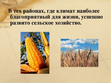 В тех районах, где климат наиболее благоприятный для жизни, успешно развито с...