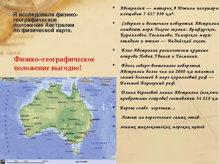 Я исследовала физико-географическое положение Австралии по физической карте. ...