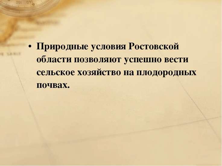 Природные условия Ростовской области позволяют успешно вести сельское хозяйст...
