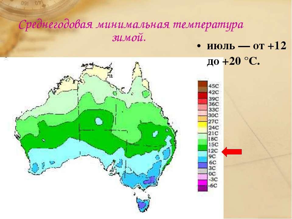 Среднегодовая минимальная температура зимой. июль — от +12 до +20 °C.