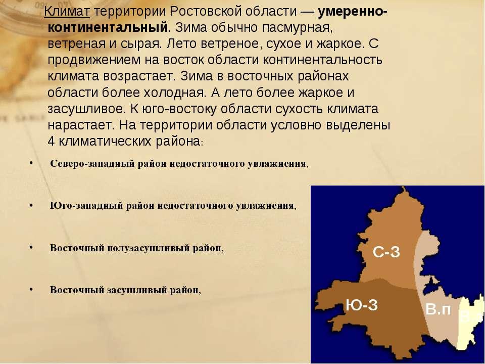 Климат территории Ростовской области — умеренно-континентальный. Зима обычно ...