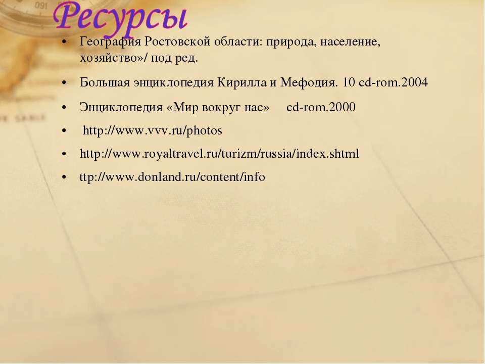 География Ростовской области: природа, население, хозяйство»/ под ред. Больша...