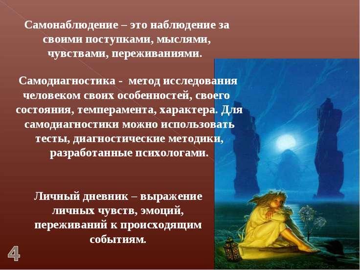 Самонаблюдение – это наблюдение за своими поступками, мыслями, чувствами, пер...