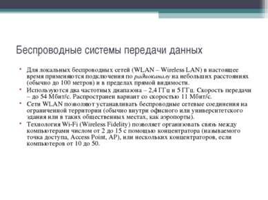 Беспроводные системы передачи данных Для локальных беспроводных сетей (WLAN –...