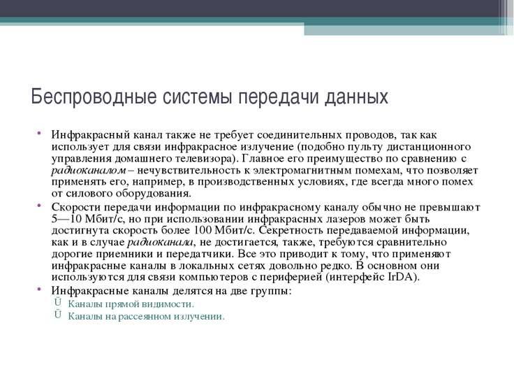 Беспроводные системы передачи данных Инфракрасный канал также не требует соед...