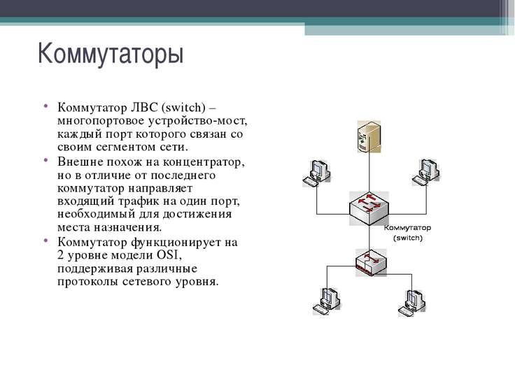 Коммутаторы Коммутатор ЛВС (switch) – многопортовое устройство-мост, каждый п...