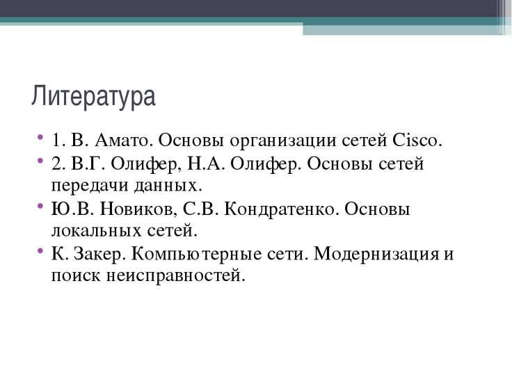Литература 1. В. Амато. Основы организации сетей Cisco. 2. В.Г. Олифер, Н.А. ...