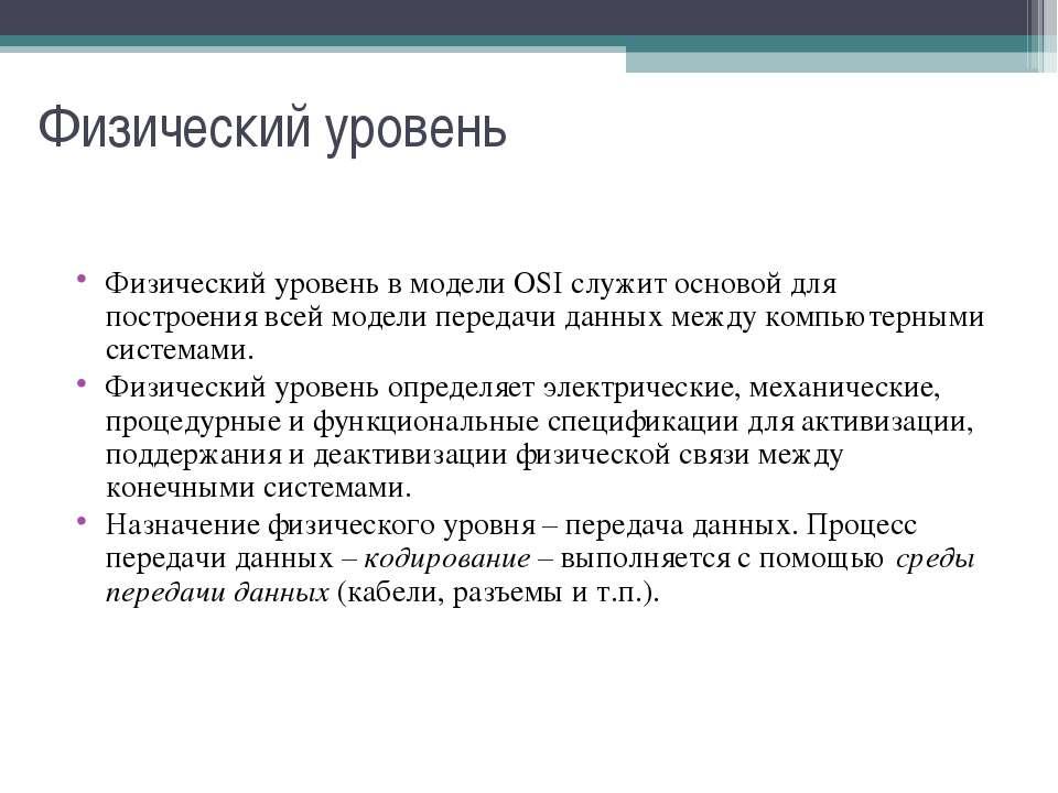 Физический уровень Физический уровень в модели OSI служит основой для построе...