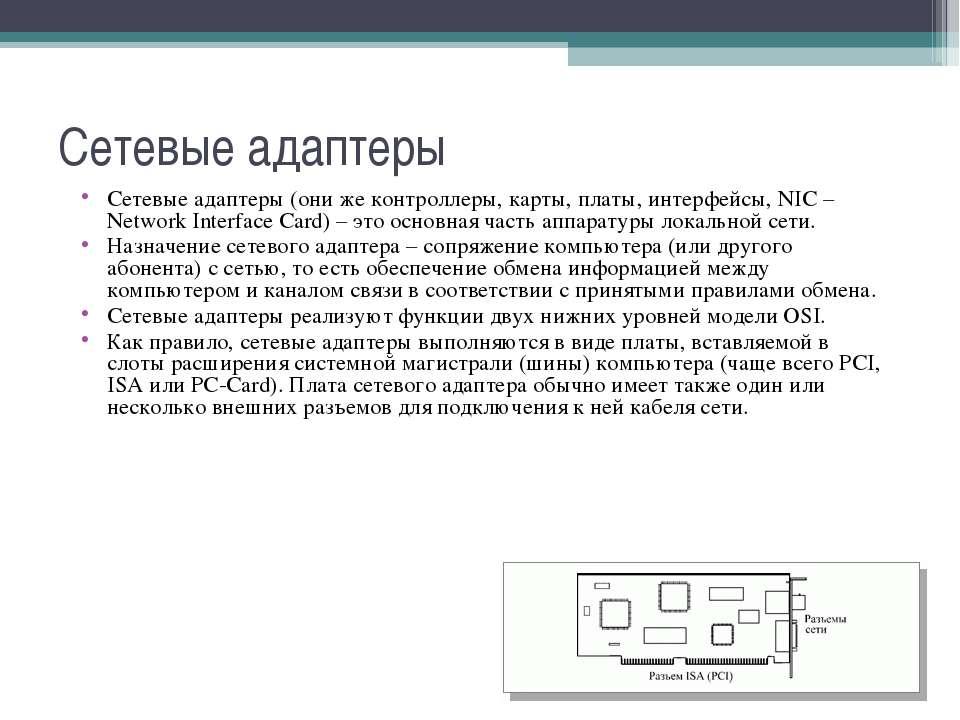 Сетевые адаптеры Сетевые адаптеры (они же контроллеры, карты, платы, интерфей...
