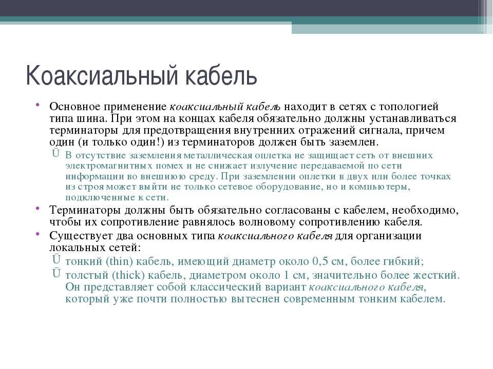 Коаксиальный кабель Основное применение коаксиальный кабель находит в сетях с...