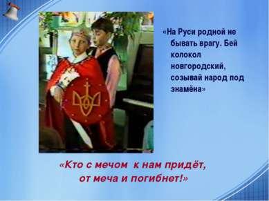 «На Руси родной не бывать врагу. Бей колокол новгородский, созывай народ под ...