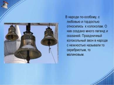 В народе по-особому, с любовью и гордостью относились к колоколам. О них созд...