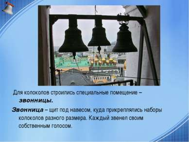 Для колоколов строились специальные помещение –звонницы. Звонница – щит под н...