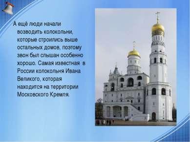 А ещё люди начали возводить колокольни, которые строились выше остальных домо...