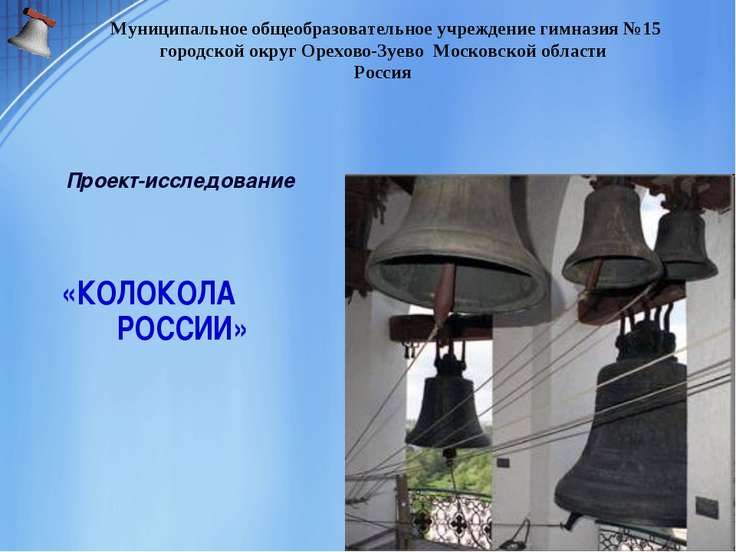 Муниципальное общеобразовательное учреждение гимназия №15 городской округ Оре...