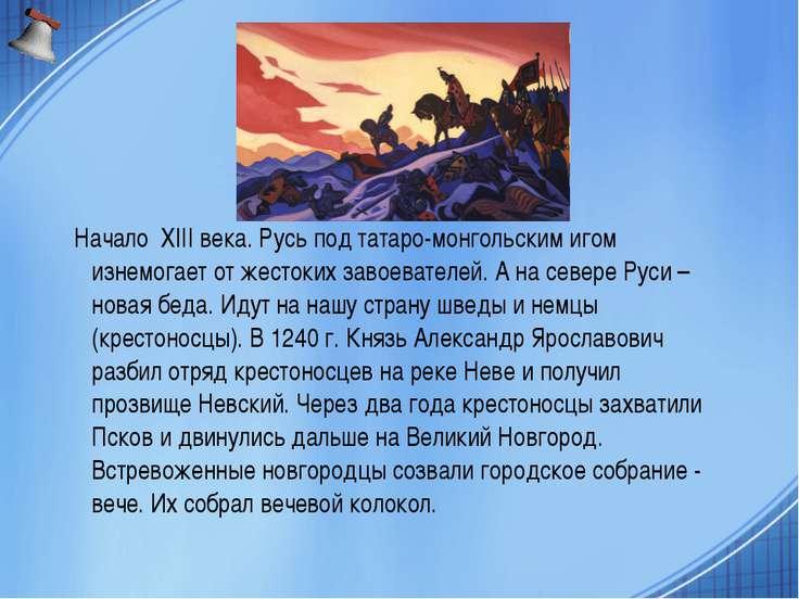 Начало XIII века. Русь под татаро-монгольским игом изнемогает от жестоких зав...