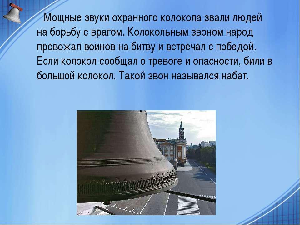 Мощные звуки охранного колокола звали людей на борьбу с врагом. Колокольным з...