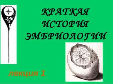 лекция 1 КРАТКАЯ ИСТОРИЯ ЭМБРИОЛОГИИ