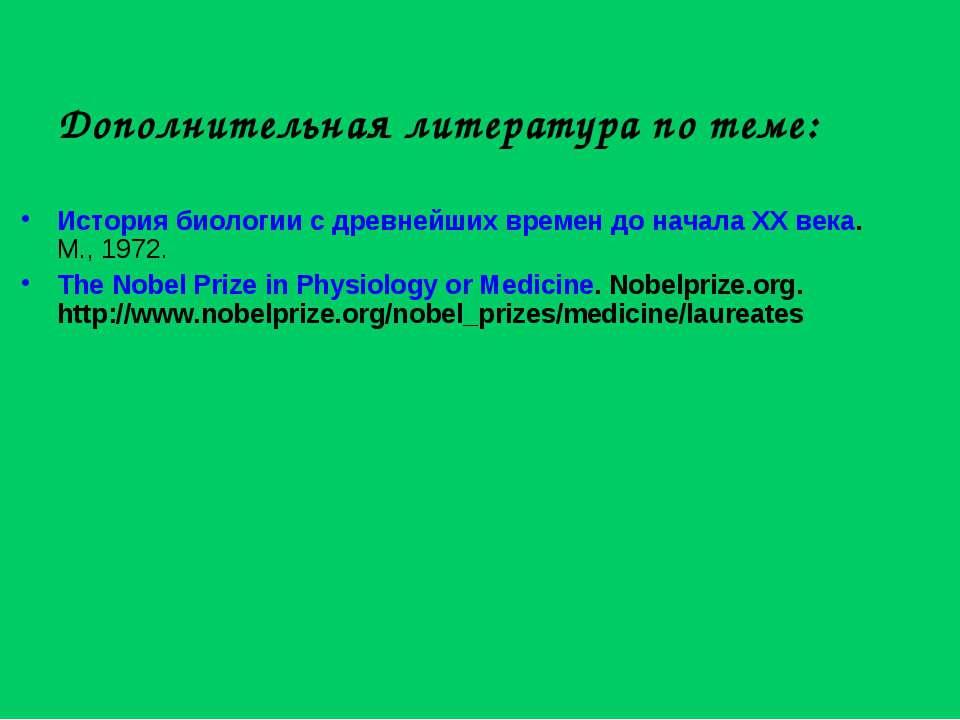 История биологии с древнейших времен до начала ХХ века. М., 1972. The Nobel P...