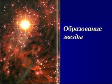 Образование звезды
