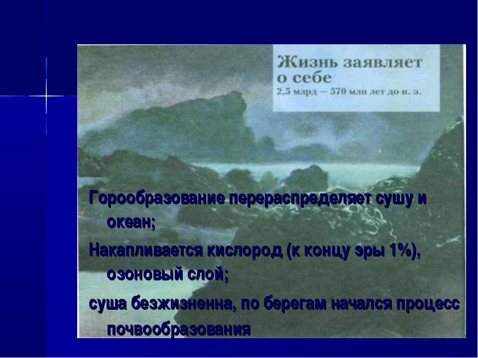 Горообразование перераспределяет сушу и океан; Накапливается кислород (к конц...