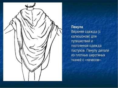 Пенула. Верхняя одежда (с капюшоном) для путешествий и постоянная одежда паст...