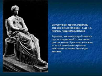 Скульптурный портрет Агриппины старшей, жены Германика. I в. до н. э. Неаполь...