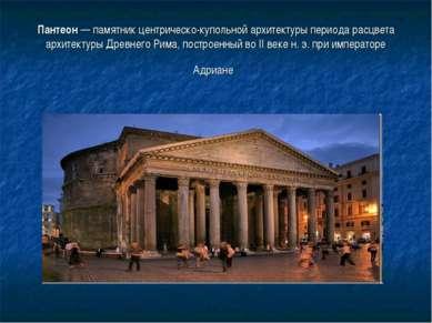 Пантеон — памятник центрическо-купольной архитектуры периода расцвета архитек...