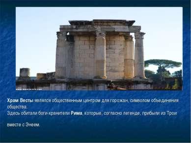 Храм Весты являлся общественным центром для горожан, символом объединения общ...