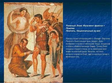 Раненый Эней. Фрагмент фрески т Помпеи. Неаполь, Национальный музей Фреска сл...