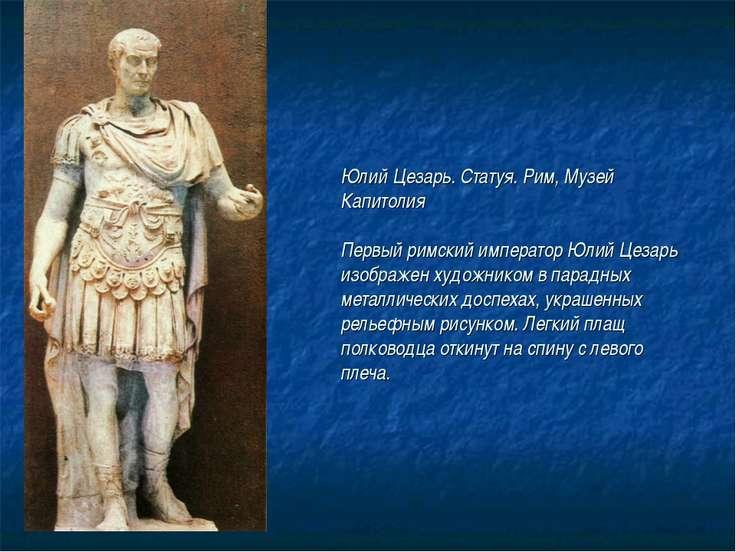 Юлий Цезарь. Статуя. Рим, Музей Капитолия Первый римский император Юлий Цезар...