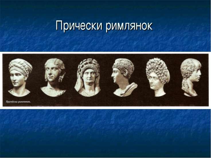 Прически римлянок