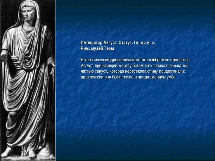 Император Август. Статуя. I в. до н. э. Рим, музей Терм В классической древне...