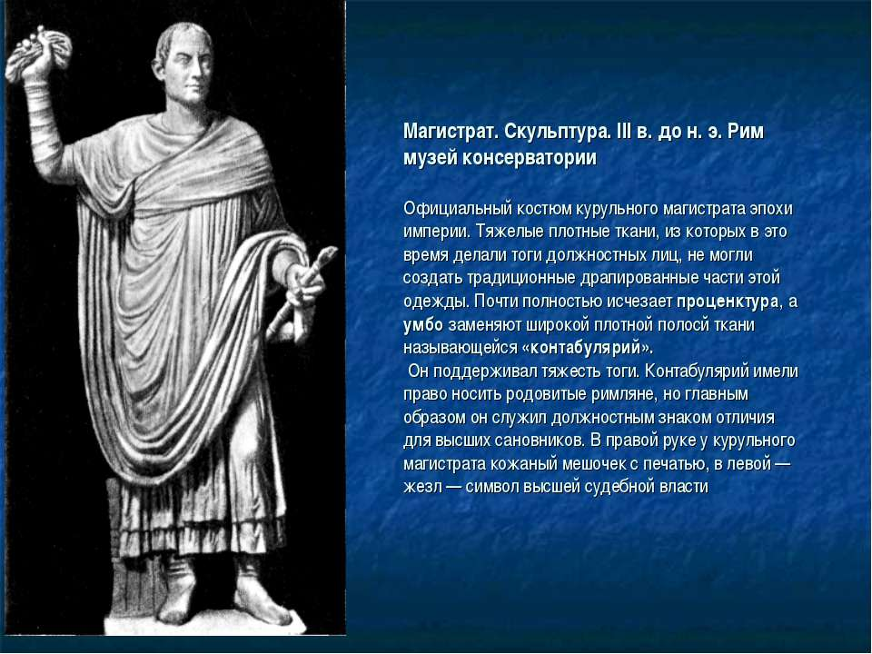 Магистрат. Скульптура. III в. до н. э. Рим музей консерватории Официальный ко...