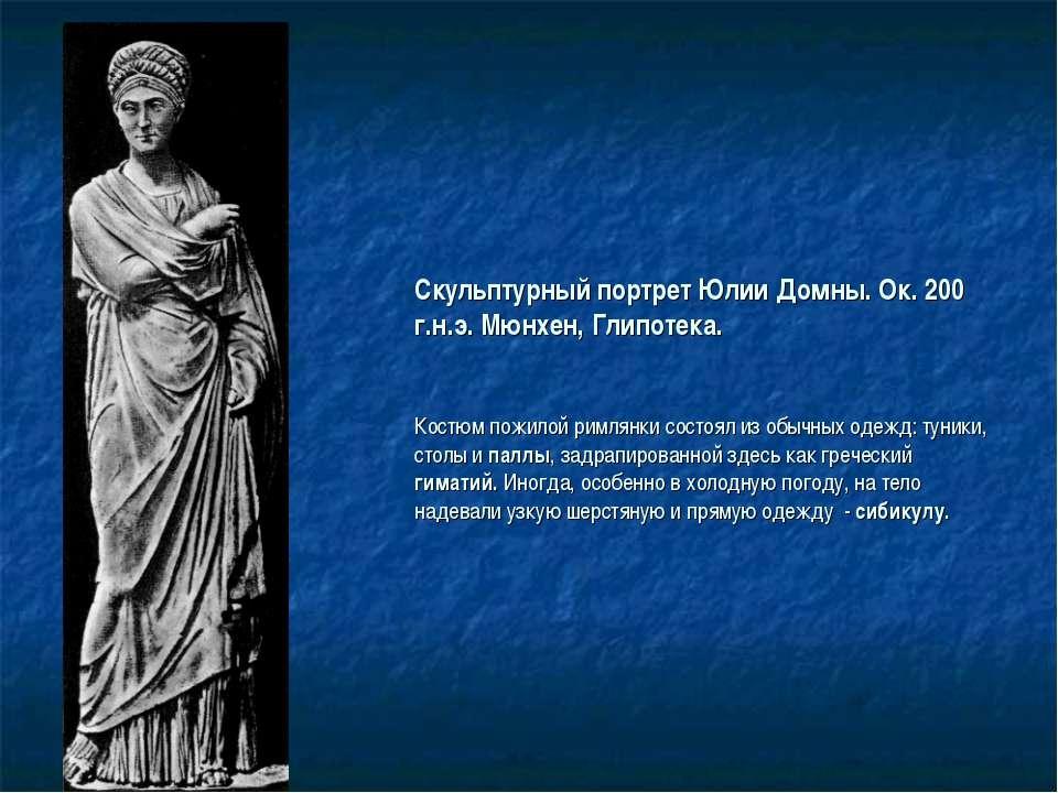 Скульптурный портрет Юлии Домны. Ок. 200 г.н.э. Мюнхен, Глипотека. Костюм пож...