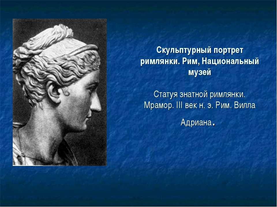 Скульптурный портрет римлянки. Рим, Национальный музей Статуя знатной римлянк...