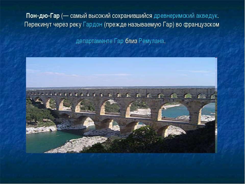 Пон-дю-Гар (— самый высокий сохранившийся древнеримский акведук. Перекинут че...