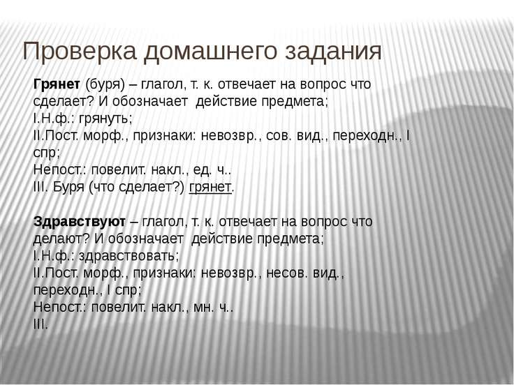 Проверка домашнего задания Грянет (буря) – глагол, т. к. отвечает на вопрос ч...