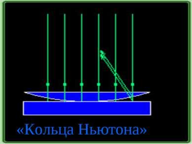 «Кольца Ньютона»