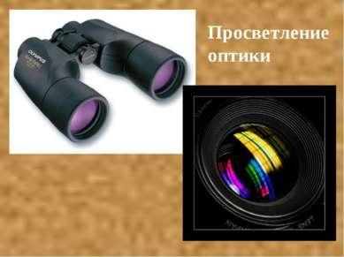 Просветление оптики