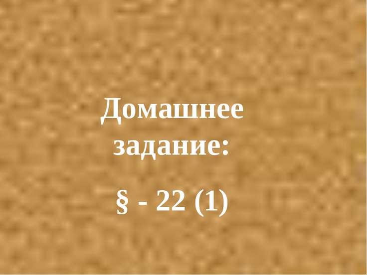 Домашнее задание: § - 22 (1)