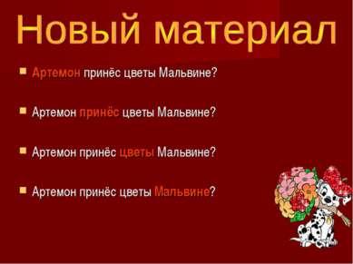 Артемон принёс цветы Мальвине? Артемон принёс цветы Мальвине? Артемон принёс ...